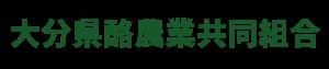大分県酪農業協同組合