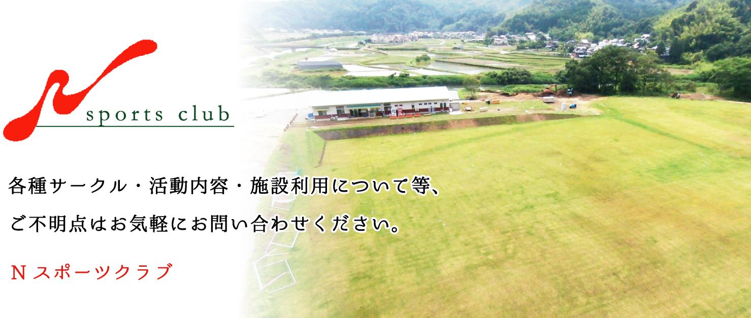 総合型地域スポーツクラブ Nスポーツクラブへのお問い合わせ