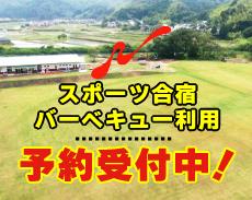 スポーツ合宿・バーベキュー利用 予約受付中!
