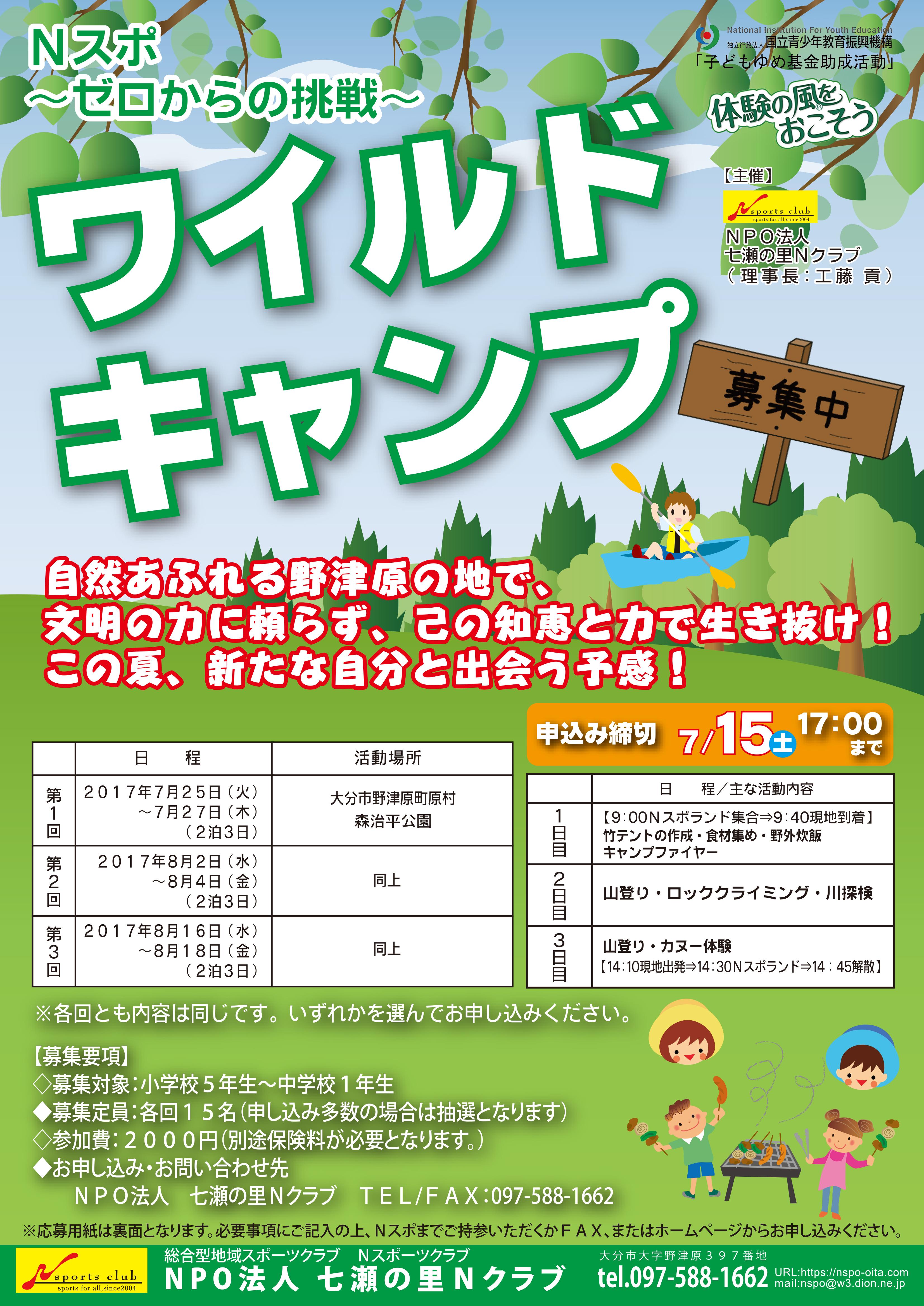 ワイルドキャンプ参加者募集中!Nスポ~ゼロからの挑戦~