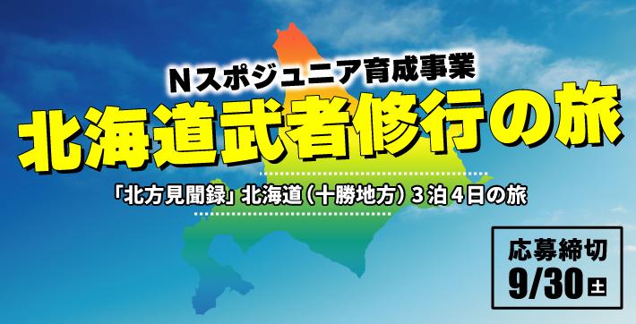 Nスポジュニア育成事業「北海道武者修行の旅」