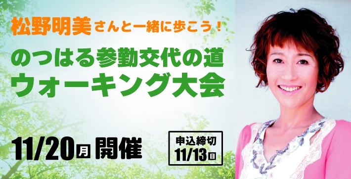 松野明美さんと一緒に歩こう!のつはる参勤交代の道ウォーキング大会