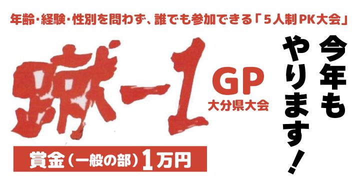 蹴-1GP大分県大会 今年も開催します!(Nスポーツクラブ)