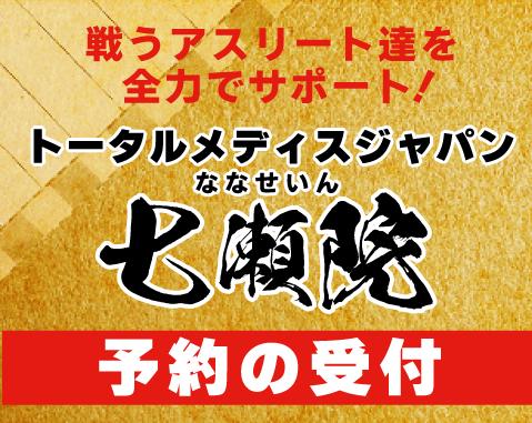 トータルメディスジャパン七瀬院 予約の受付
