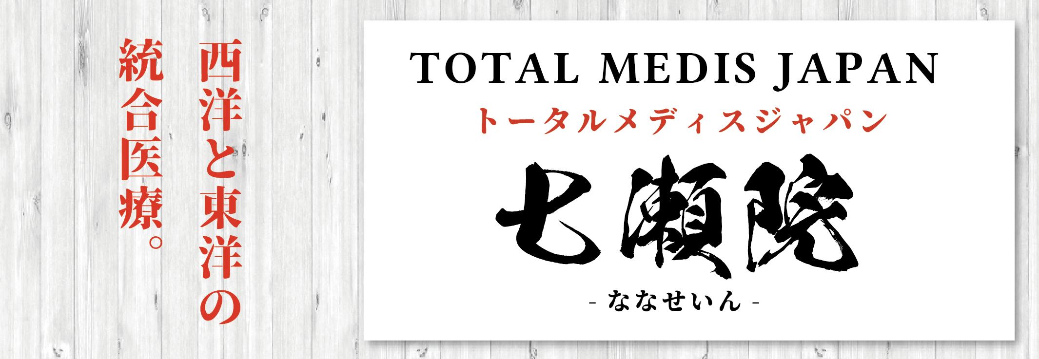 トータルメディスジャパン七瀬院(Nスポーツクラブ)