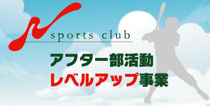 Nスポアフター部活動レベルアップ事業スタート!