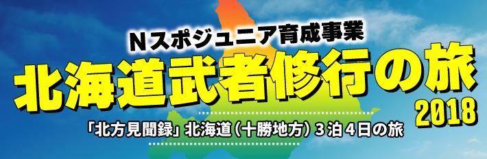 Nスポジュニア育成事業「北海道武者修行の旅2018」