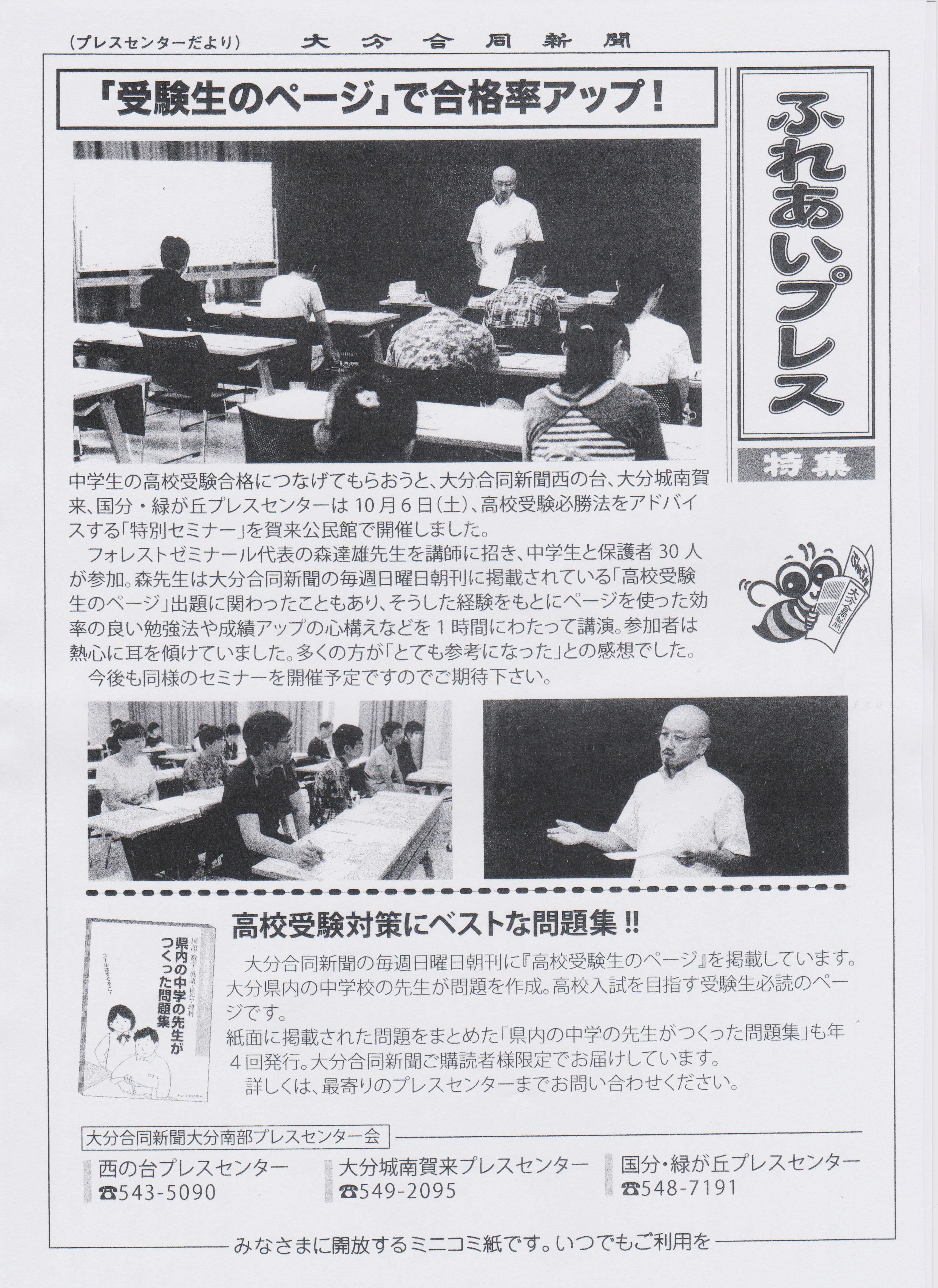【フォレストゼミナール】受験勉強の方法を紹介する講演会に登壇
