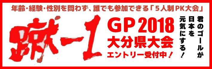 蹴-1GP大分県大会エントリー受付中