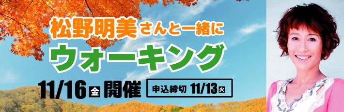 【参加無料】松野明美さんと一緒にウォーキング2018!