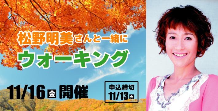 【参加無料】松野明美さんと一緒にウォーキング2018