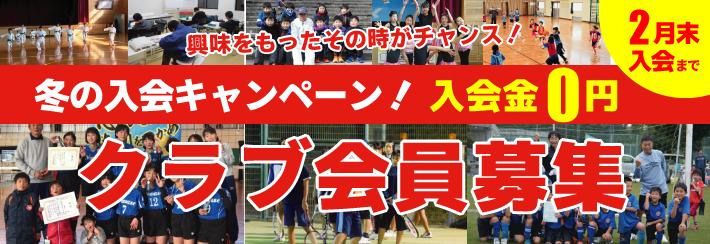 冬の入会キャンペーン!入会金0円【2月末まで】クラブ会員募集