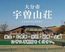 大分市宇曽山荘 来年度の利用内容お知らせ