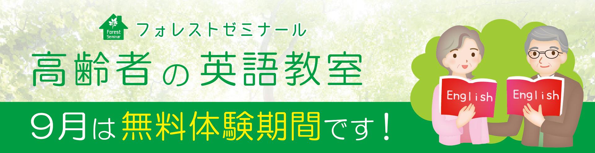 【フォレストゼミナール】9月高齢者の英語教室無料体験!