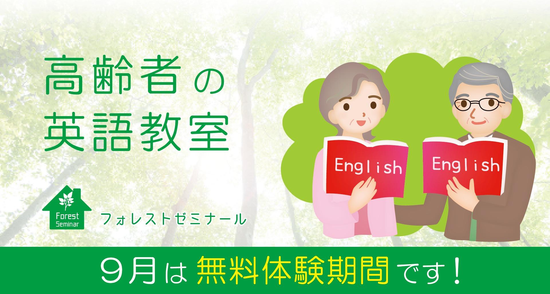 フォレストゼミナール9月 高齢者の英語教室無料体験