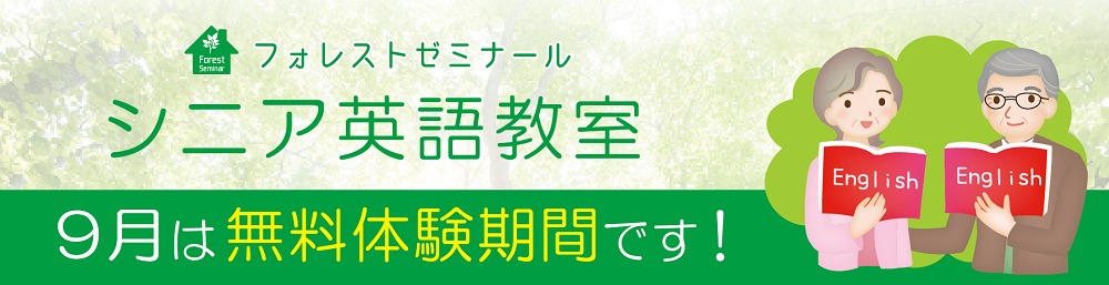 【フォレストゼミナール】9月シニア英語教室無料体験!