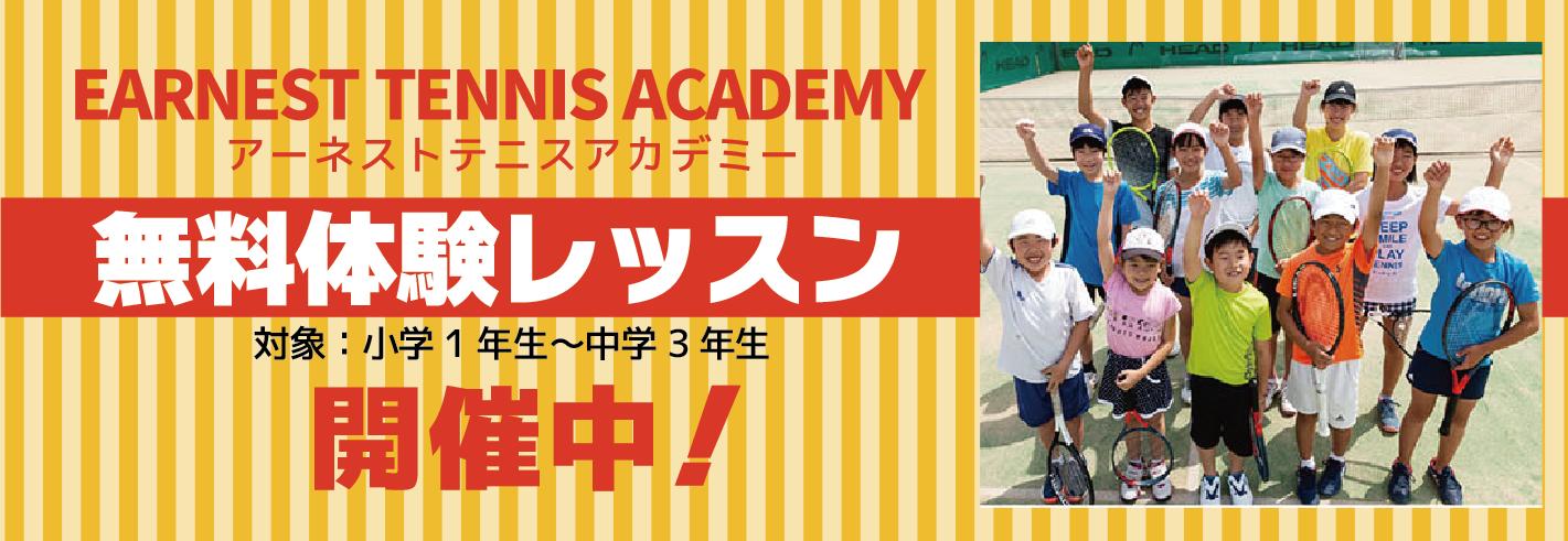 アーネストテニスアカデミー