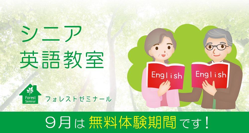 フォレストゼミナール9月 シニア英語教室無料体験