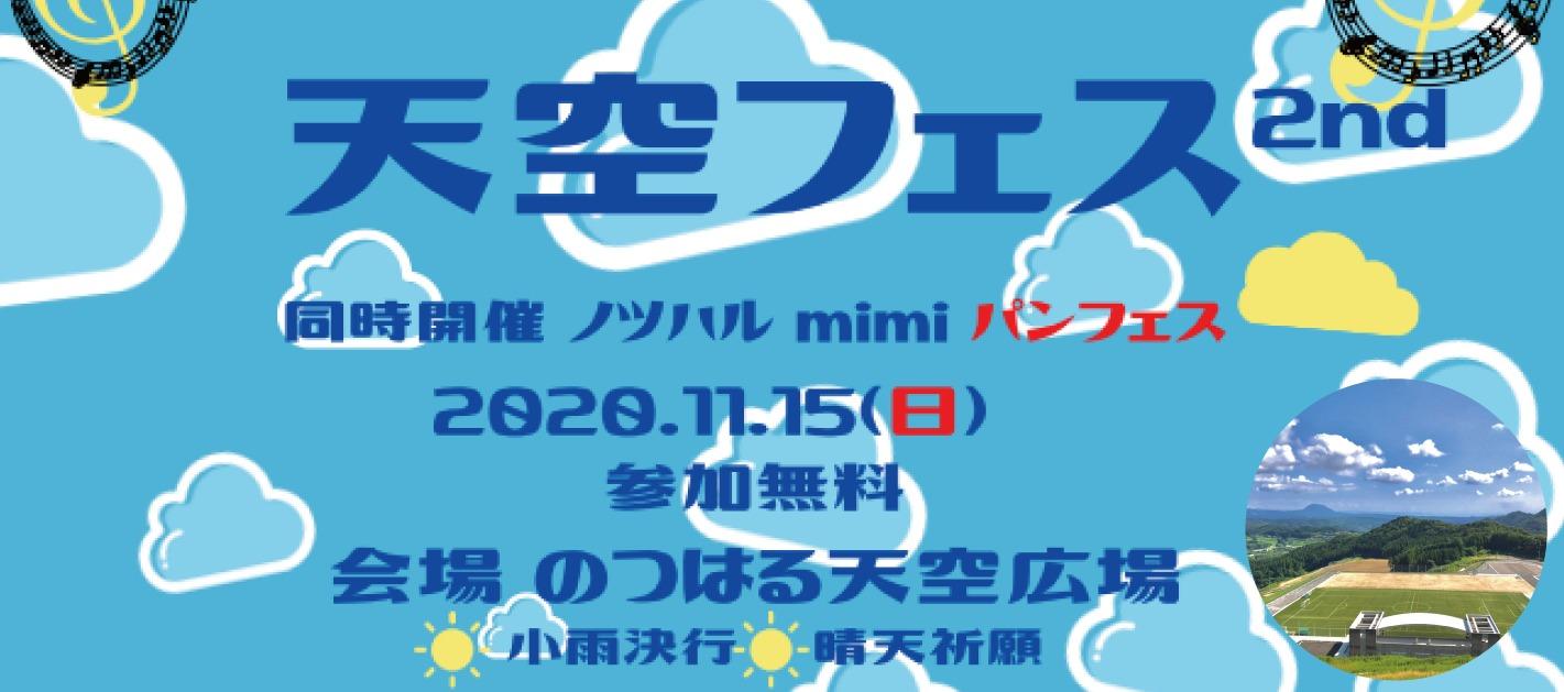 2020年11月15日「天空フェス 2nd」開催のお知らせ