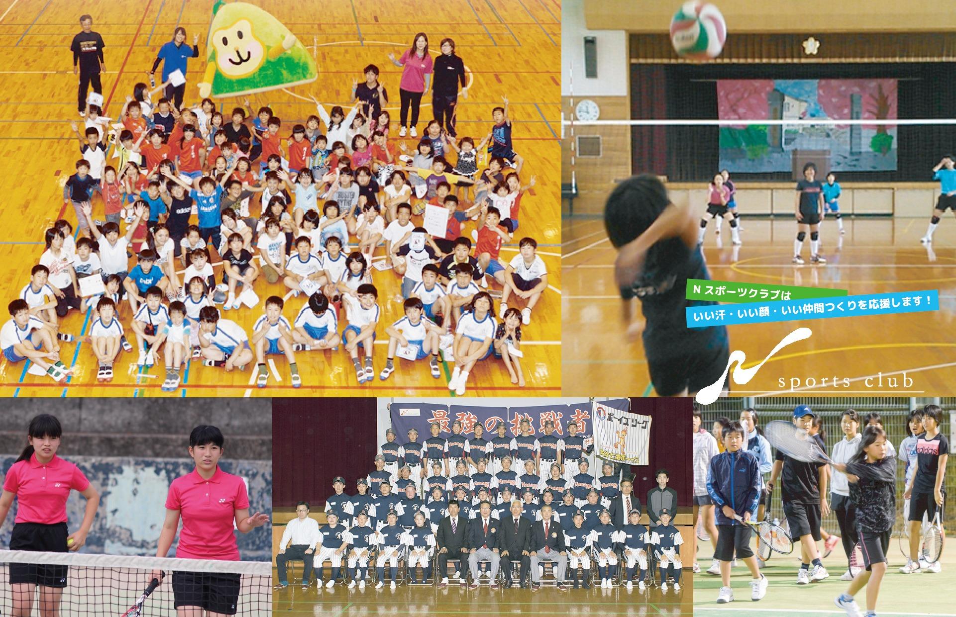 総合型地域スポーツクラブ Nスポーツクラブ